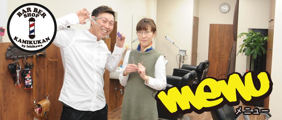 大島 理髪店