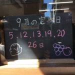 髪空間石川 9月の定休日